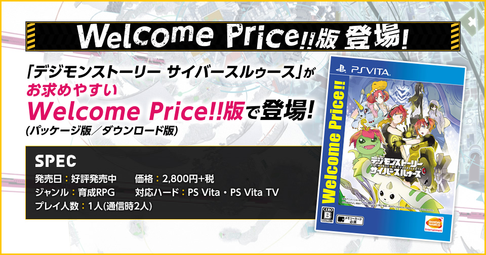 Welcome Price!!版 登場!